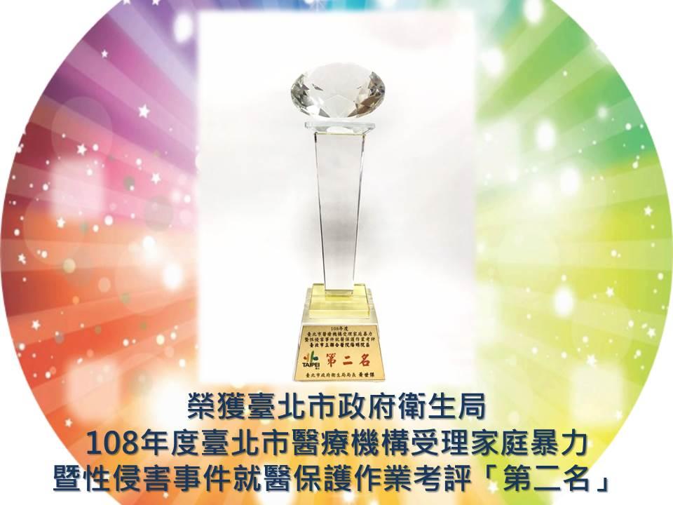 榮獲衛生局108年度臺北市醫療機構受理家庭暴力暨性侵害事件就醫保護作業考評「第二名」