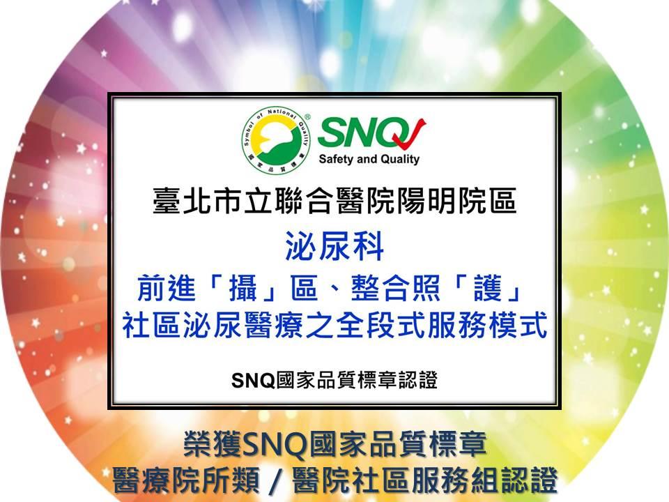 通過SNQ國家品質標章-前進「攝」區、整合照「護」社區泌尿醫療之全段式服務模式