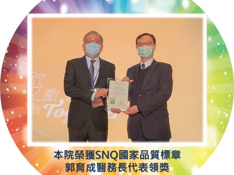 榮獲SNQ國家品質標章