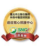 SNQ癌症寬心照護中心