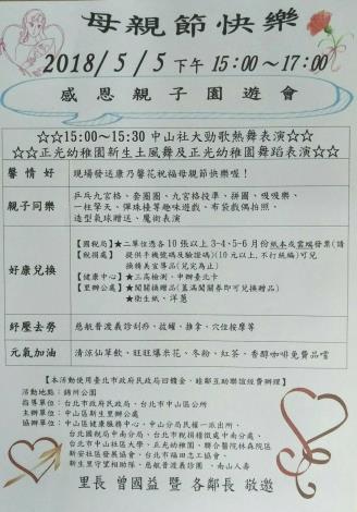 107新生里母親節活動 (2)[開啟新連結]
