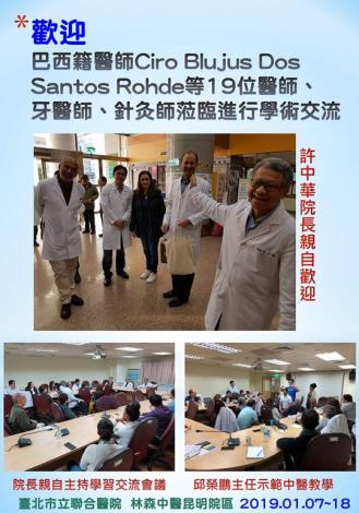 歡迎巴西籍Ciro Blujus Dos Santos Rohde等19位醫師蒞臨進行學術交流