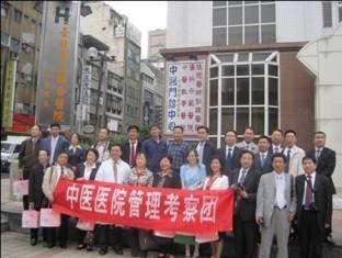 99.04.23大陸四川省中醫醫院管理考察團來台參訪(26人)