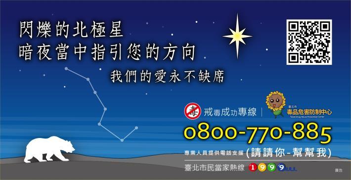 20180427北極星燈箱(給公關公司)[開啟新連結]