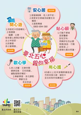 「老人福利政策-臺北五心 銀向幸福」