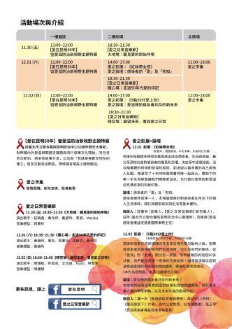 107年昆明防治中心世界愛滋日活動DM(背面)_v1101 R1[開啟新連結]