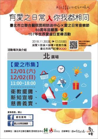 107年世界愛滋日宣導活動【愛之市集】