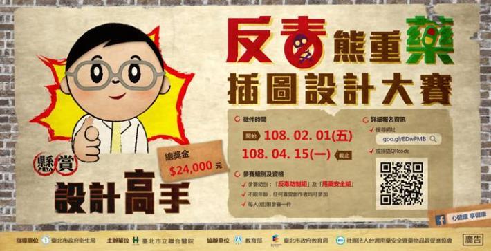 臺北市立聯合醫院藥劑部辦理插圖設計大賽
