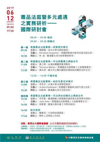 「毒品法庭暨多元處遇實務之研析」國際研討會
