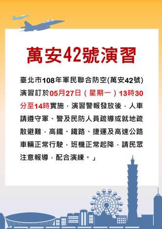 臺北市108年軍民聯合防空(萬安42號)演習訂於5月27日星期一下午實施