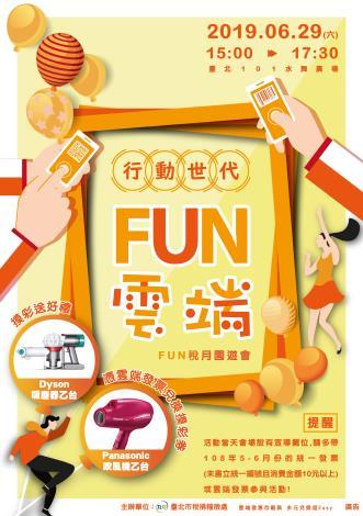 臺北市稅捐稽徵處於108年6月29日辦理108年FUN稅月園遊會活動, 歡迎參與