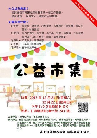 萬華社區協力聯盟108年公益市集