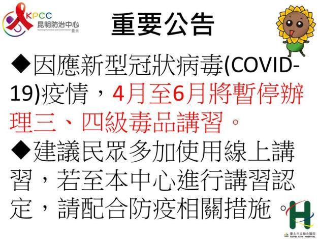 因應新型冠狀病毒疫情,4月至6月將暫停辦理三、四級毒品講習