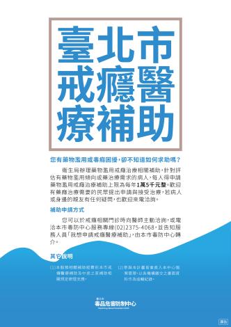 臺北市衛生局戒癮醫療補助