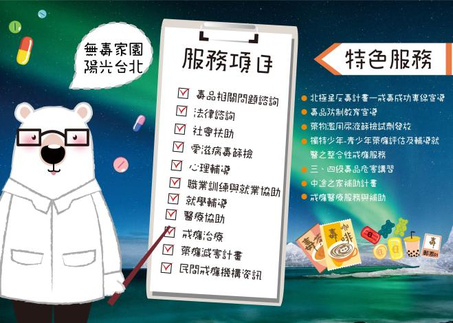108無毒家園陽光臺北(內)