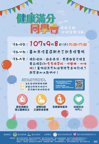 107年9月8日衛教主軸巡迴宣導活動【健康滿分同學會】