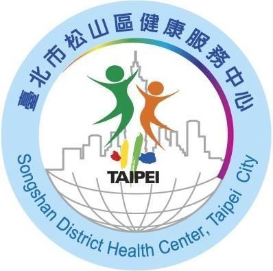 臺北市松山區健康服務中心粉絲專頁