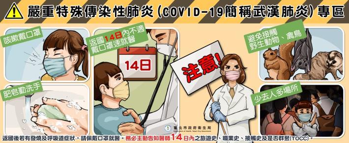 臺北市政府衛生局-嚴重特殊傳染性肺炎(COVID-19,簡稱武漢肺炎)專區