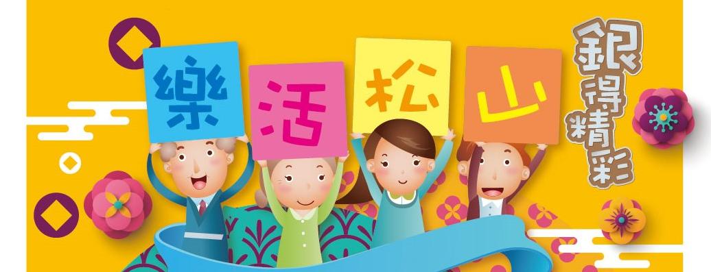 松山區健康服務中心