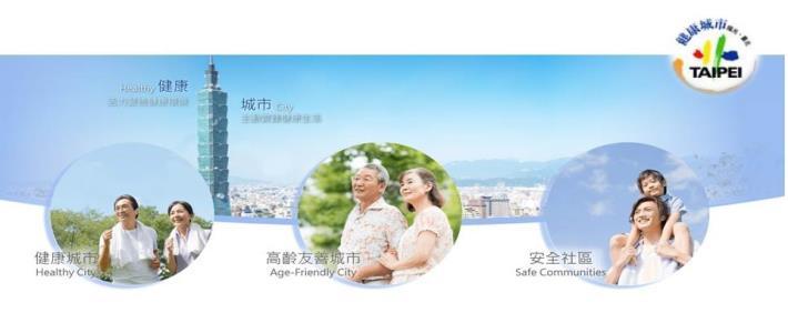 105年「臺北市推動健康城市」
