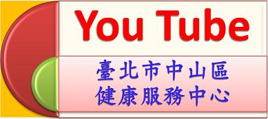 臺北市中山區健康服務中心youtube