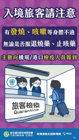 入境旅客注意事項