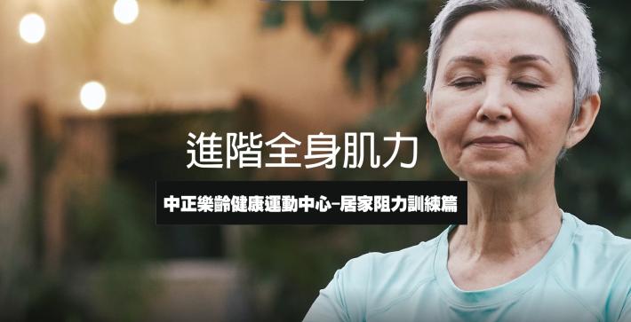 中正區健康服務中心Youtube運動課程