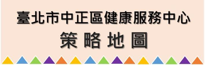 [另開新視窗]臺北市中正區健康服務中心108年策略地圖