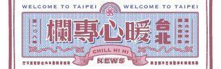 臺北暖心專欄