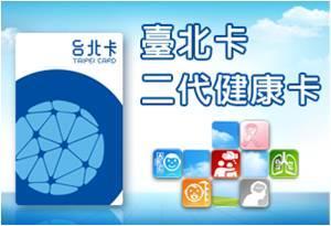 台北卡-健康服務