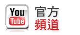 臺北市大同區健康服務中心youtube