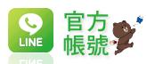 臺北市大同區健康服務中心Line官方帳號