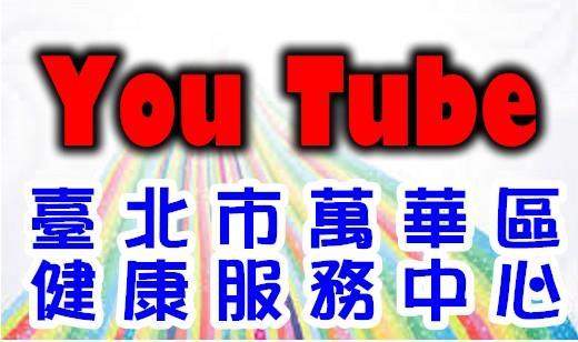 萬華區健康服務中心YOUTUBE影音平台