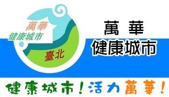 萬華健康城市
