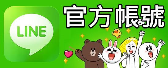 萬華區健康服務中心LINE官方帳號