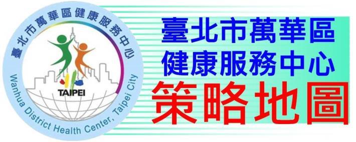 臺北市萬華區健康服務中心108年策略地圖