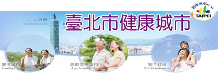 臺北市健康城市主題網站[另開新視窗]