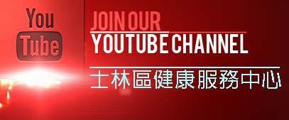 臺北市士林區健康服務中心YouTube