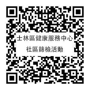 社區篩檢活動QR CODE