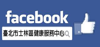 臺北市士林區健康服務中心臉書粉絲專頁