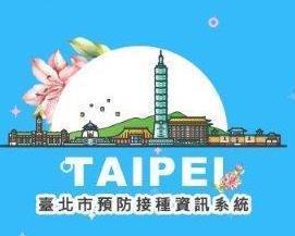 臺北市預防接種資訊系統