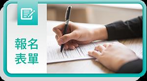 課程預約申請表及志工招募報名表
