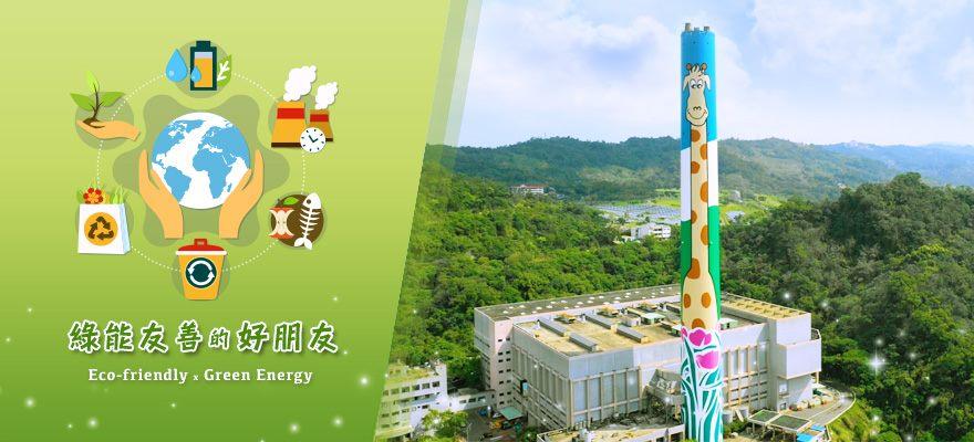 臺北市政府環境保護局木柵垃圾焚化廠