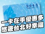 台北卡整合服務