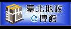 臺北地政e博館