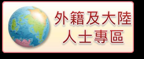 外籍及大陸人士專區[開啟新連結]