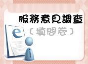 臺北市士林地政事務所107年度服務意見調查表
