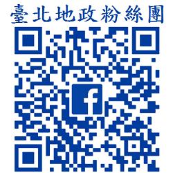臺北地政Facebook粉絲團[開啟新連結]