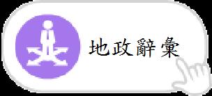 [另開新視窗]地政辭彙