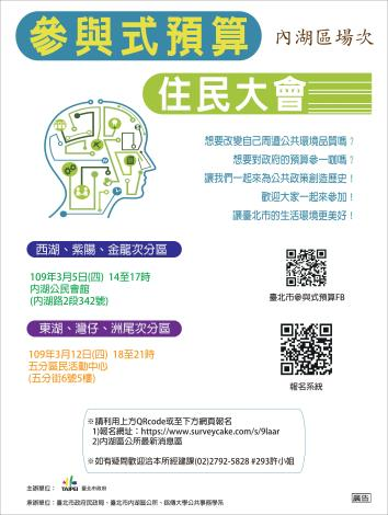 2020住民大會海報(內湖)